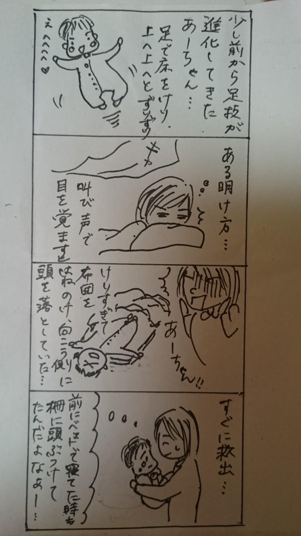 4コママンガ「進化する足技」