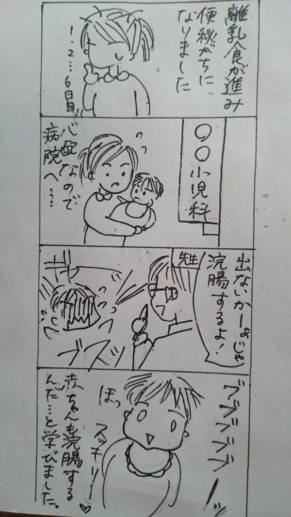 4コママンガ「赤ちゃんの便秘には・・」