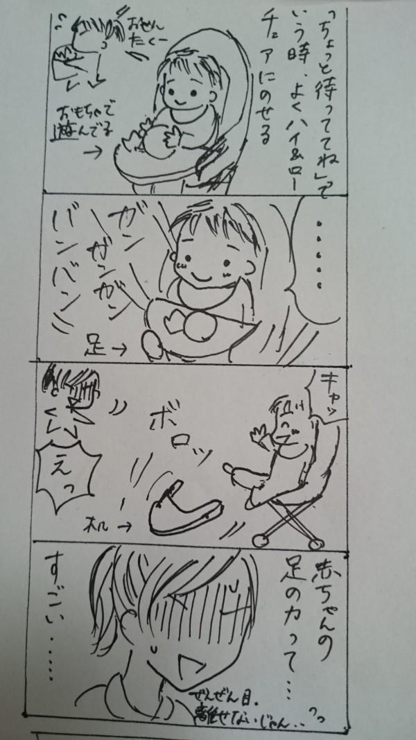 4コママンガ「キック力!!!」