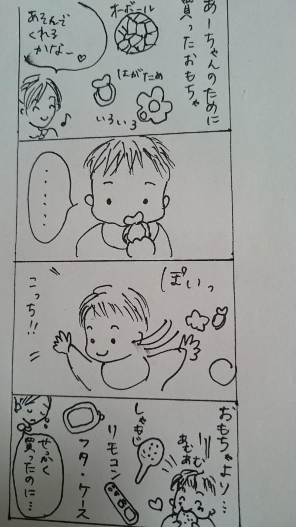 4コママンガ「おもちゃ」