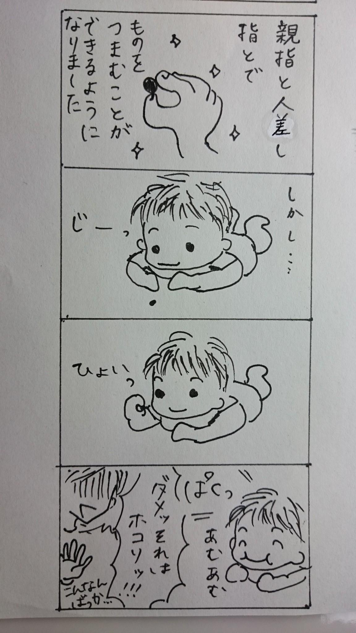 4コママンガ「つまめるよ!」